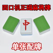 自动麻将机麻将牌麻将单张配牌单个1只麻将子红中单配挪车电话牌