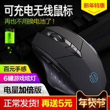 英菲克无线充电鼠标电脑笔记本办公家用省电无限LOL电竞游戏鼠标