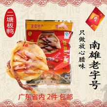 腊鸭南雄特产二塘板鸭厂直售 重量 500g 送礼 自家食用 南雄板鸭