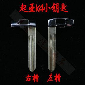 起亚智能卡小钥匙K4智能壳机械备用钥匙胚子 K4左右槽机械钥匙