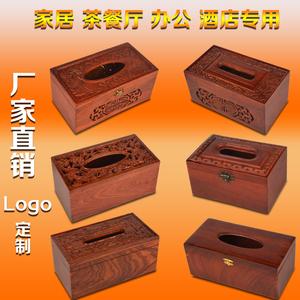 家用简约红木纸巾盒创意复古木质抽纸盒客厅中式实木餐巾纸筒定制