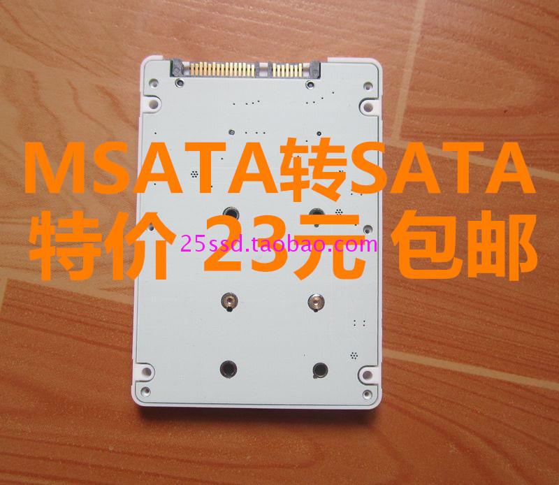 1.8  寸MSATA 转SATA3  2.5 寸笔记本串口转接盒 台机转接盒