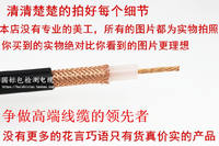 SYV50-7-2 RG213/U coaxial signal line/interphone line/feeder/high frequency line 50 ohm coaxial line