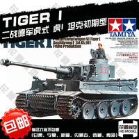 Tamiya 1 to 35 World War II German German Tiger tank initial type 35216 military assembled chariot model