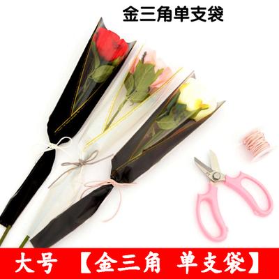 教师节新款玫瑰花单只袋 金三角単枝袋 哑金线OPP单支花束包装袋