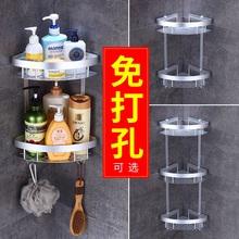 浴室置物架洗手间卫生间厕所卫浴三角收纳洗漱台吸壁式壁挂免打孔