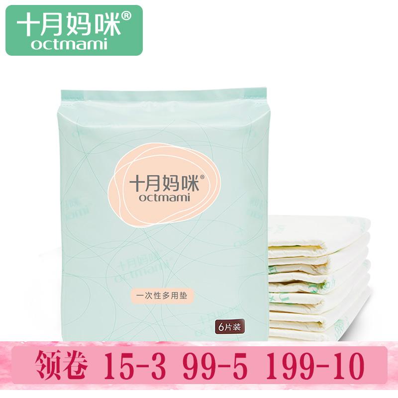 十月妈咪产后加厚产褥垫 术后卫生护理垫 宝宝隔尿垫45*60cm 6片