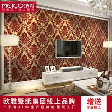 欧雅壁纸电视背景墙 壁纸3d立体壁画客厅 大气 卧室欧式床头墙纸