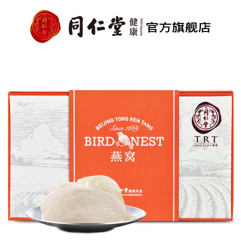 北京同仁堂燕窝正品印尼&马来进口白燕盏30g非即食孕妇干燕窝补品