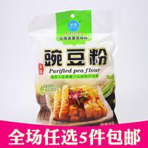 斤大包45肠粉专用粉广东早餐店用米粉粘米粉预拌粉白鲨牌五星商用