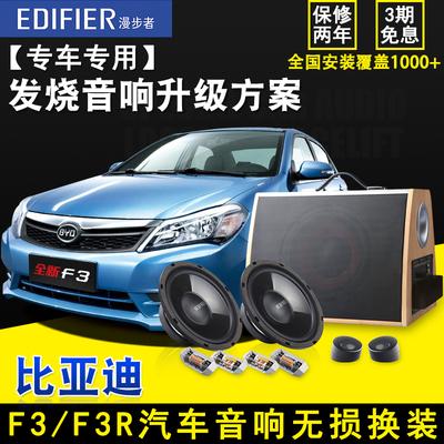 【比亚迪F3/F3R】漫步者汽车音响改装车载喇叭低音炮音箱无损换装