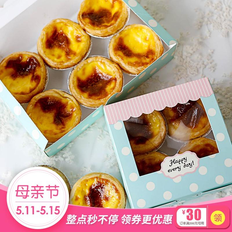 蛋黄酥包装盒4粒