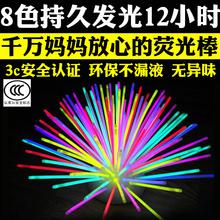 一次性道具銀光夜光七彩發光手環兒童熒光玩具 演唱會熒光棒50支裝