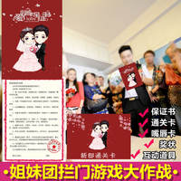 Vibrato wedding artifacts whole person groom props spoof creative groomsman supplies wedding jam door funny game