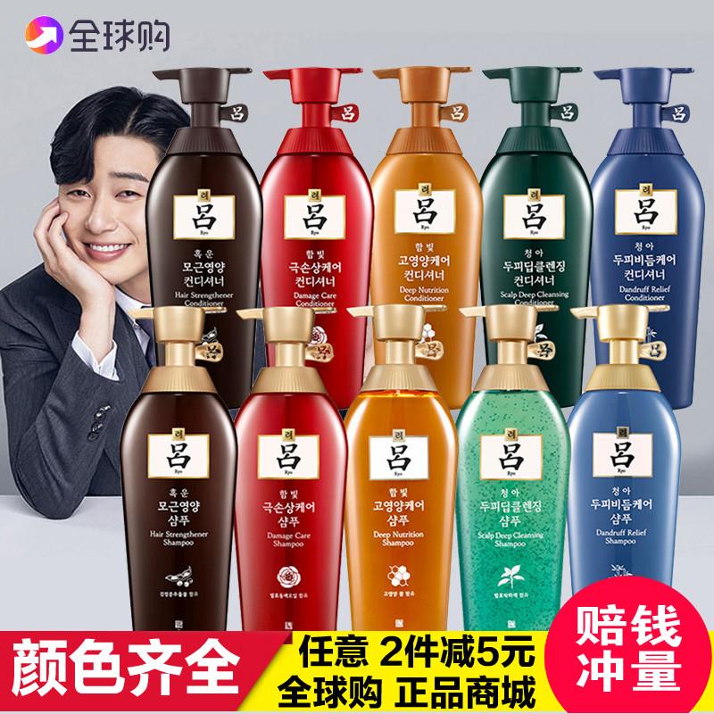 韩国正品RYO/绿棕红吕洗发水护发素套装防脱控油去屑膏无硅油男女