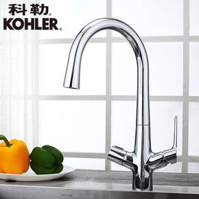 科勒卫浴 可瑞芙厨房水槽冷热水龙头净水两用龙头可旋转76372