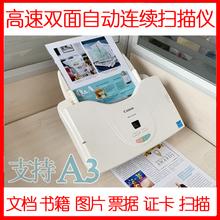 佳能DR 高速自动连续走纸双面彩色图片书籍合同文档扫描仪 3010C