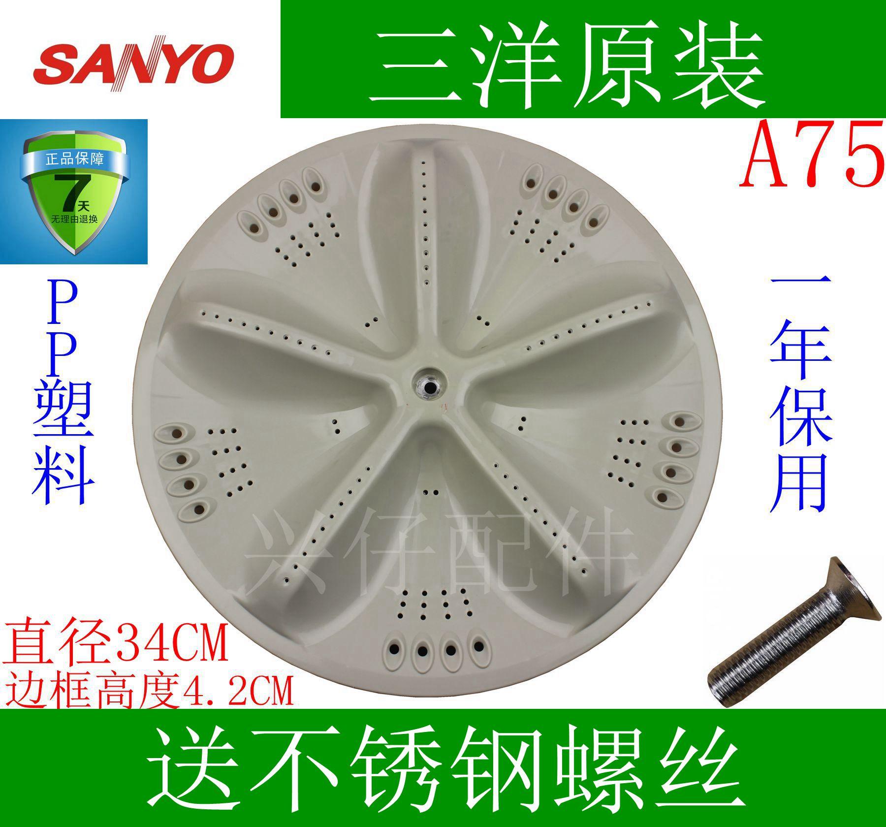 三洋全自动洗衣机XQB60-M813Z/M808/M809/M810 波轮盘 水叶 转盘