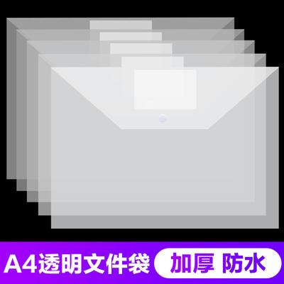 简约透明A4塑料文件袋文件夹 学生文具试卷袋资料袋办公用品