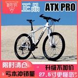 全新捷安特自行车山地车27速油碟27.5寸铝合金代步学生男女式zxc