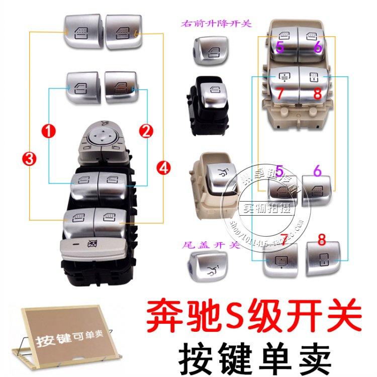 奔馳S級玻璃升降器按鍵S300S320S350升降器開關S400S500按鍵