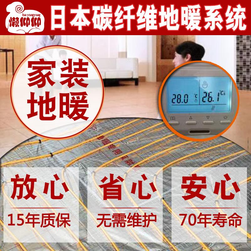 懒仰仰碳纤维电地暖发热电缆采暖 家用地暖安装施工 电热地暖系统