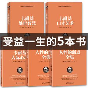 人性的弱点全集卡耐基经典成功励志全集(全5册)人生哲学口才艺术情商训练书籍人性的优点说话技巧企业管理的书排行榜TLS