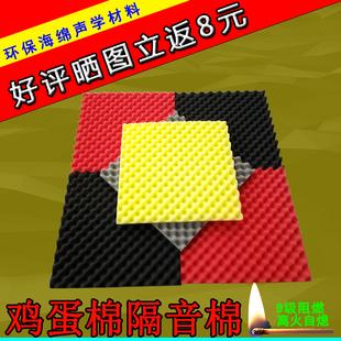 防火阻燃吸音棉鸡蛋棉隔音板强过金字塔室内墙体海绵材料