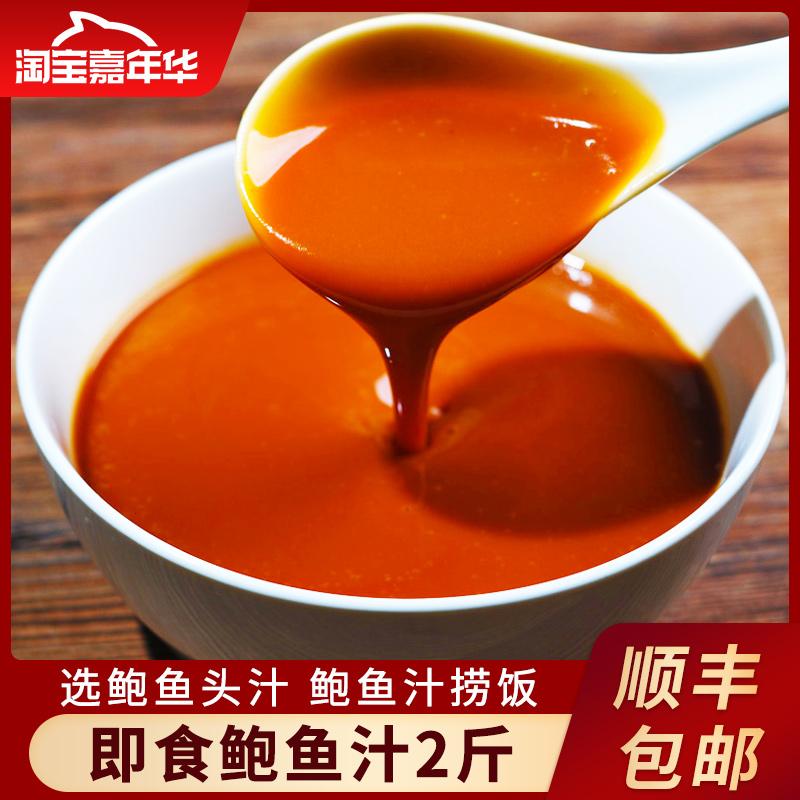 宜乐即食鲍鱼汁1000g包邮 浓缩鲍鱼汁捞饭家用鲍汁海参鲍鱼调味汁