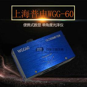上海普申WGG-60便携数显单角度光泽仪 光泽计 60°角光泽度测试仪