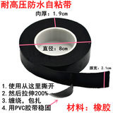 High-voltage waterproof insulated cable rubber self-adhesive electrical tape water pipe wire bandage tape water tape