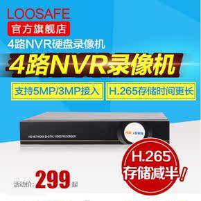 龙视安 4路硬盘录像机nvr 400万/500万数字网络监控主机h.265