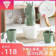 北欧ins茶具套装家用创意仙人掌可爱清新日式马克杯叠壶乔迁礼物