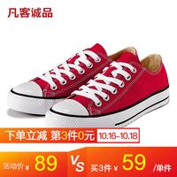 VANCL凡客诚品帆布鞋女款低帮韩版潮流情侣款学生运动休闲板鞋