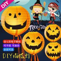 Children's Halloween handmade DIY pumpkin light material package parent-child activity props portable light paper lanterns production