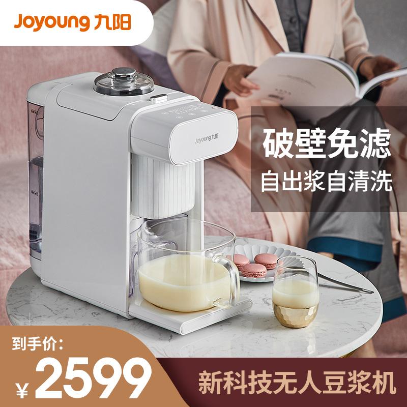 九阳破壁机无人豆浆机多功能加热家用全自动豆浆免洗咖啡智能K61
