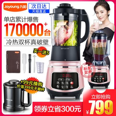 九陽加熱破壁料理機Y99養生豆漿全自動家用多功能輔食智能攪拌機今日特惠