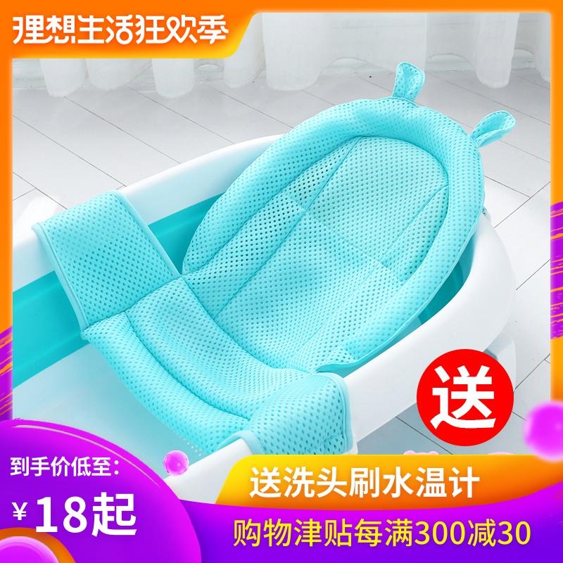 婴儿洗澡网宝宝洗澡神器可坐躺新生儿浴盆架沐浴架防滑通用浴网兜