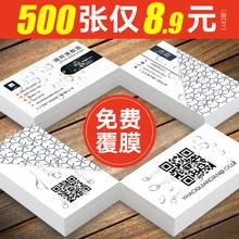 打印名片制作订做定做双面印刷卡片PVC明片宣传定制免费设计做公司商务创意二维码体验卡广告卡