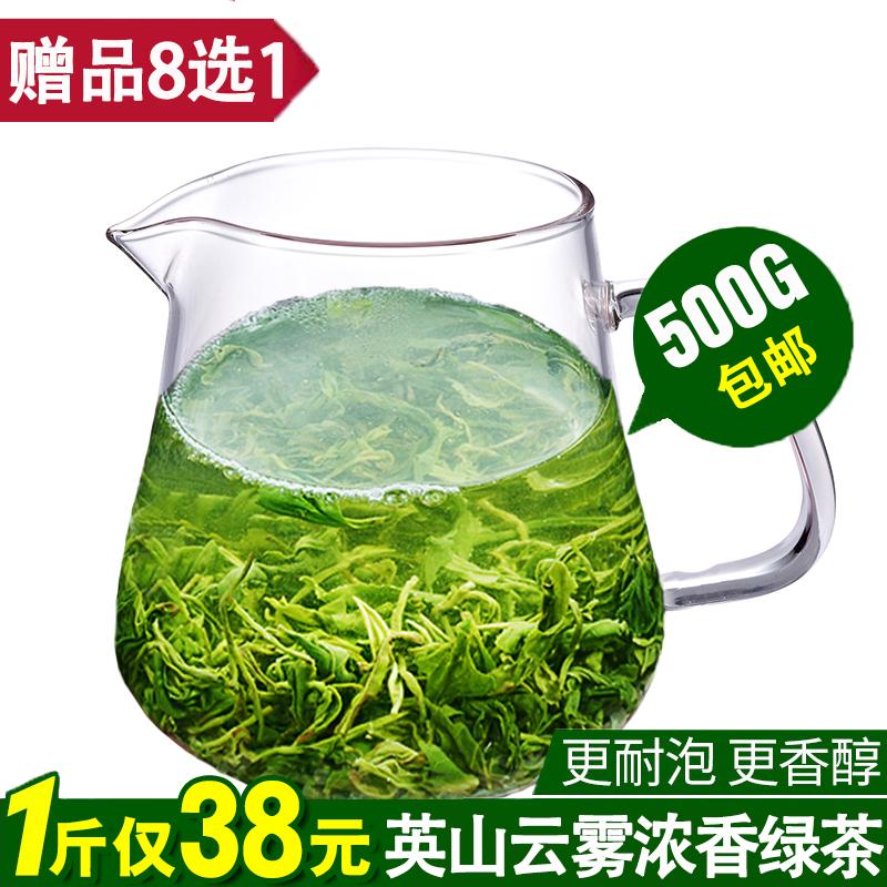 英山云雾茶绿茶