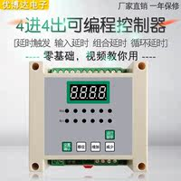 4-channel programmable time relay cylinder solenoid valve controller time relay 4-way time controller