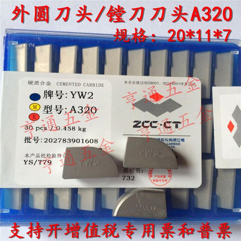 株洲钻石硬质合金刀头焊接外圆车刀片YS8YT5YG6YG8YW1YW2 A320/Z