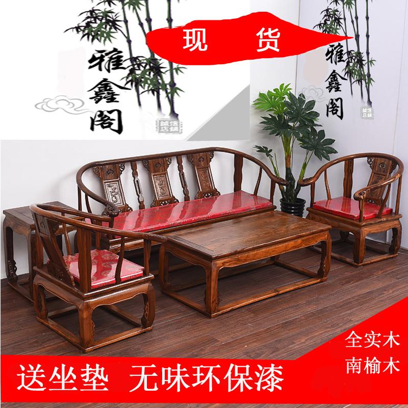 实木太师椅沙发