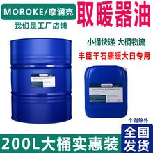 包邮CORONA康暖煤油取暖器燃料油大日丰臣千石取暖炉和专用油现货