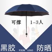 晴雨两用雨伞双人超大号遮阳伞太阳伞三折叠男女广告定制印字logo