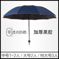 Rain and rain dual-use umbrella double large umbrella parasol three fold men and women advertising umbrella custom printing logo