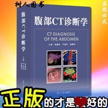 腹部CT诊断学 (精) 周康荣 正版现货包邮  腹部CT诊断学/放射影像系列