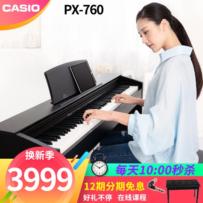 白色電鋼琴