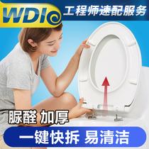 通用坐便器盖板脲醛马桶加厚圈U型V型O型缓降厕板老式马桶盖WDI