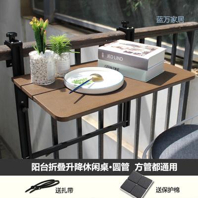 阳台栏杆挂桌悬挂 折叠方便挂电脑桌家用小吧台 创意升降折叠书桌